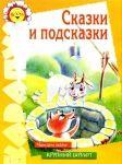Мобильный LiveInternet СКАЗКИ И ПОДСКАЗКИ   Svetlana-sima - Дневник Svetlana-sima  