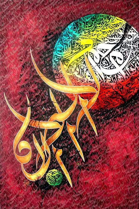 1000 Images About Khat Calligraphy On Pinterest Allah