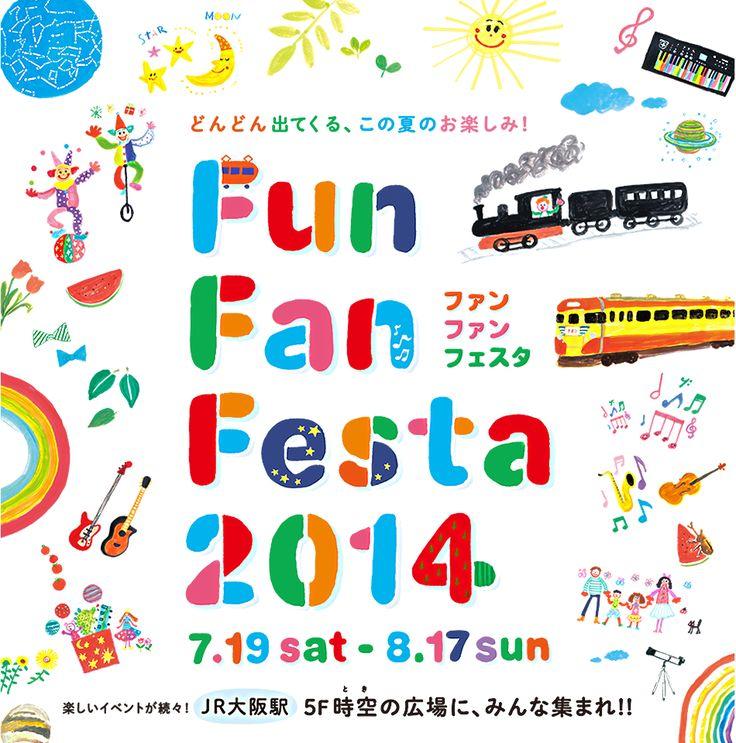 Fun Fan Festa 2014 どんどん出てくるこの夏のお楽しみ! 7.19[Sat]〜8.17[Sun]                                                                                                                                                      もっと見る