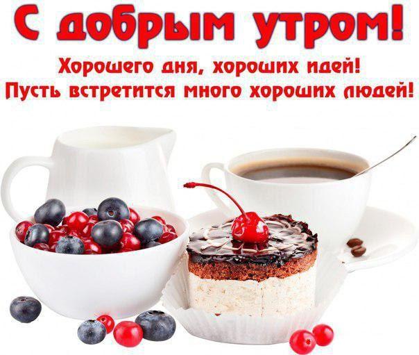 Открытки Открытки и картинки Доброе утро Открытка, картинка, доброе утро…