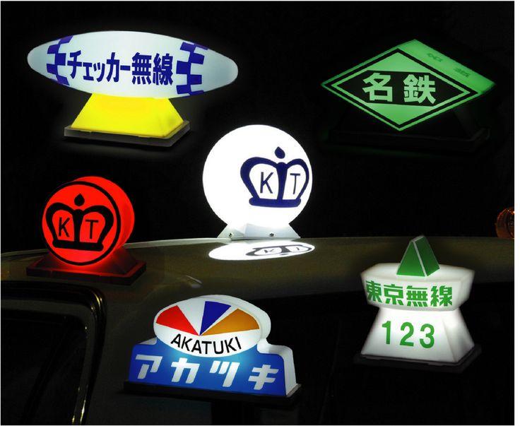 Image result for タクシー 行灯ランプ
