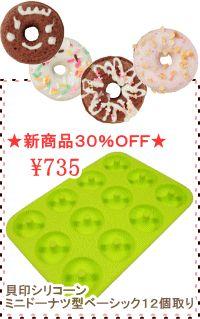 【楽天市場】貝印シリコーンミニドーナツ型 ベーシック12個取り[DL-5997] 【ooo】:かっぱ橋 浅井商店