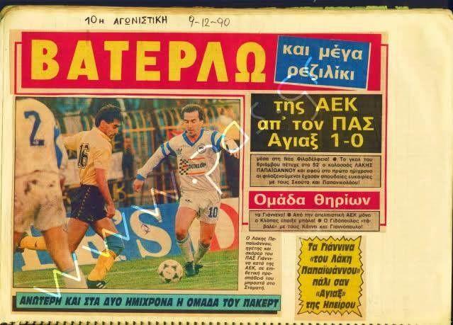 Aek pas giannena 0-1 1991