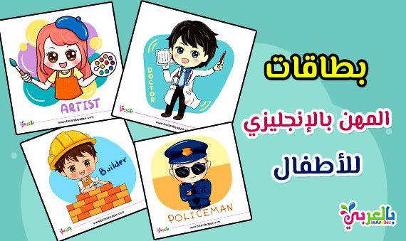 بطاقات تعليم المهن بالانجليزي للأطفال Artist Comics