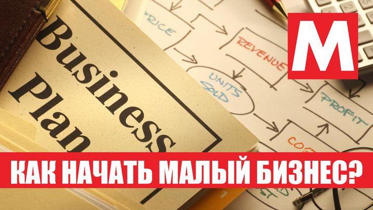 Как начать малый бизнес?