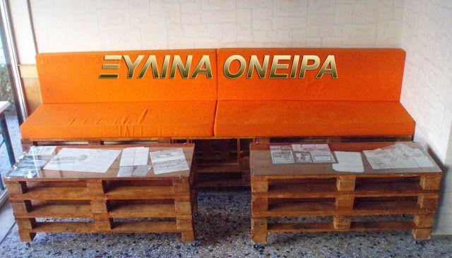 http://ksilinaoneira.blogspot.gr/