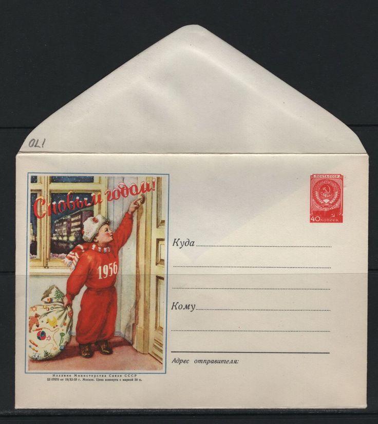 СССР 1955. С Новым годом! - z0422450 Старт 1 руб.