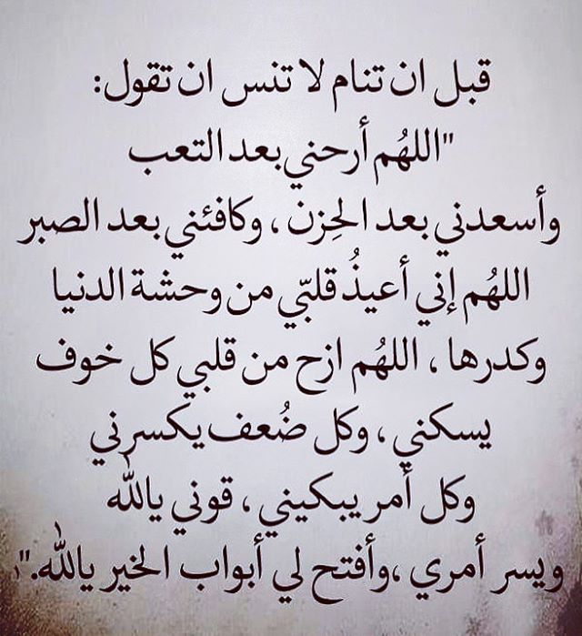 خواطر وحكم وعبر On Instagram Math Math Equations Arabic Calligraphy