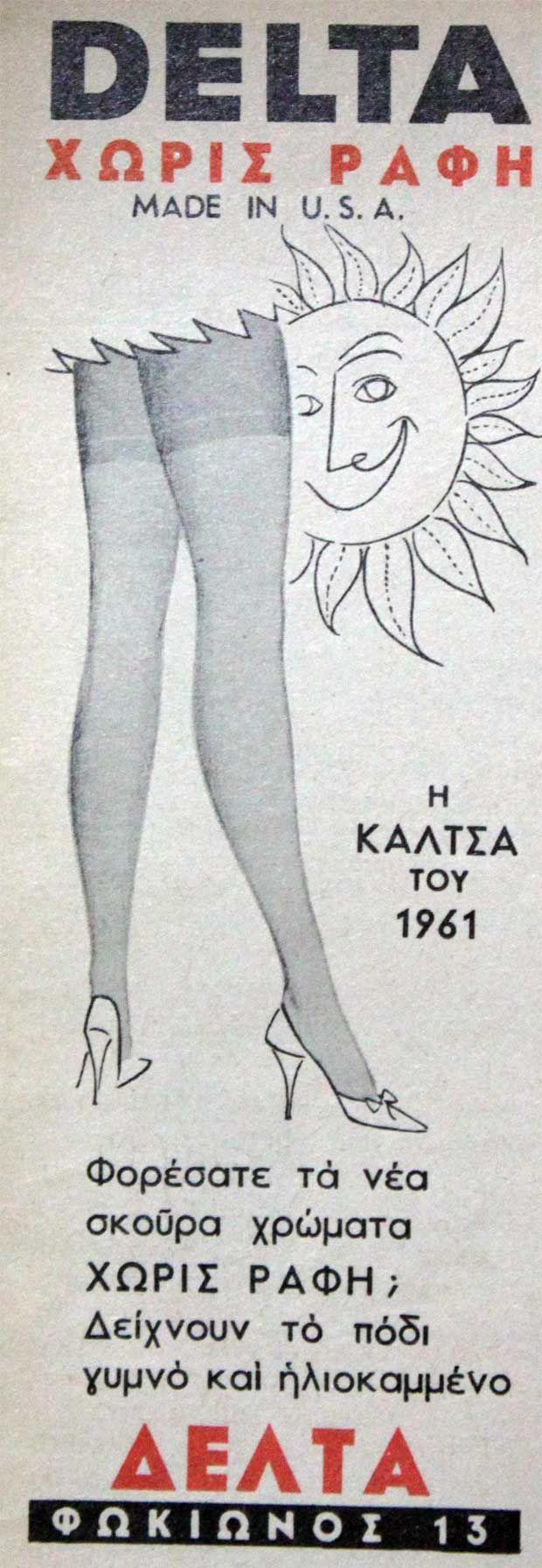 seamless stockings -ithaquegr_palies_diafimiseis_delta