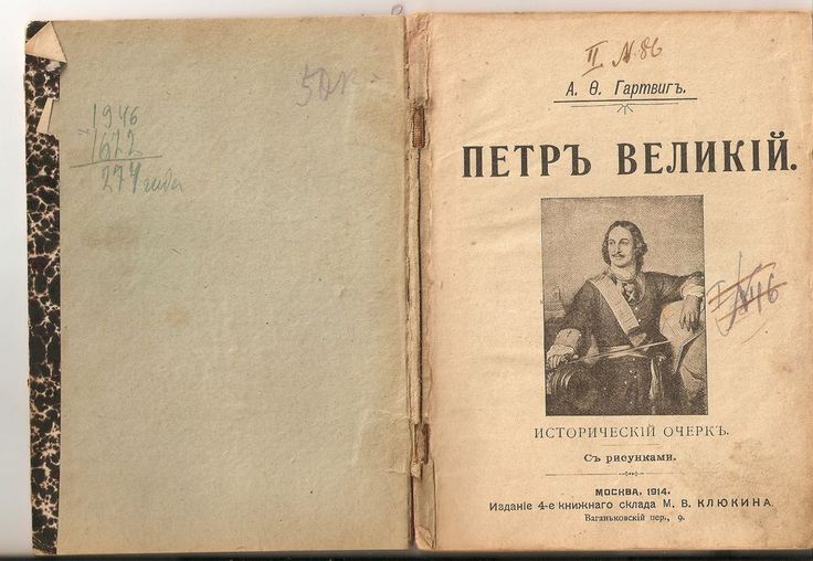 Moscow 1914 Antique Russian Book Illustrated PETER THE GREAT historical overview
