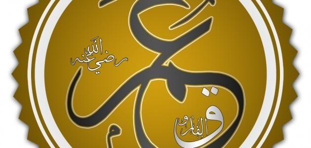 أشهر أقوال عمر بن الخطاب Cal Logo School Logos Logos