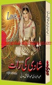 Shadi Ki Raat Book Marriage Night In Urdu Free Download