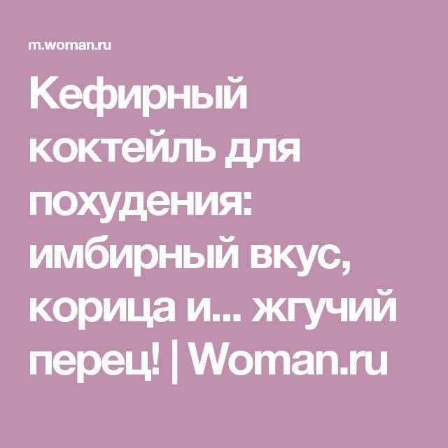 Кефирный коктейль для похудения: имбирный вкус, корица и... жгучий перец! | Woman.ru