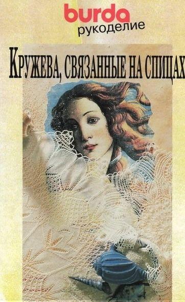 Альбом«Burda. Kruzheva Na Spicax». Обсуждение на LiveInternet - Российский Сервис Онлайн-Дневников