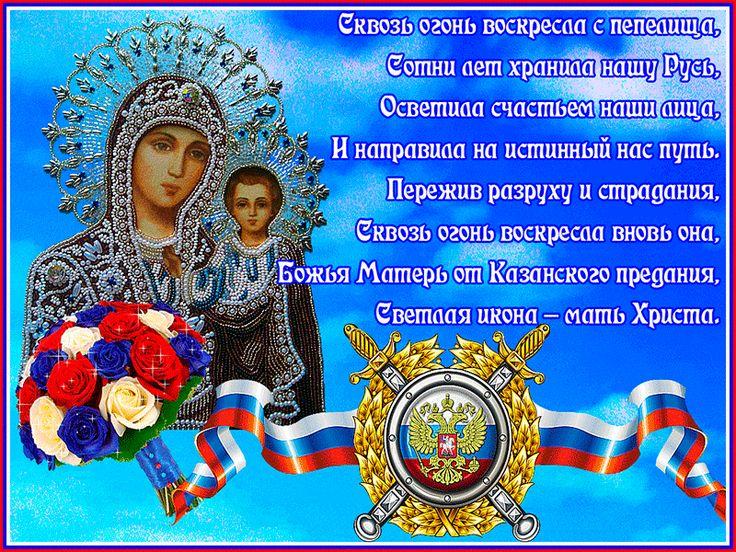 Текст, с праздником иконы казанской божьей матери открытки поздравления