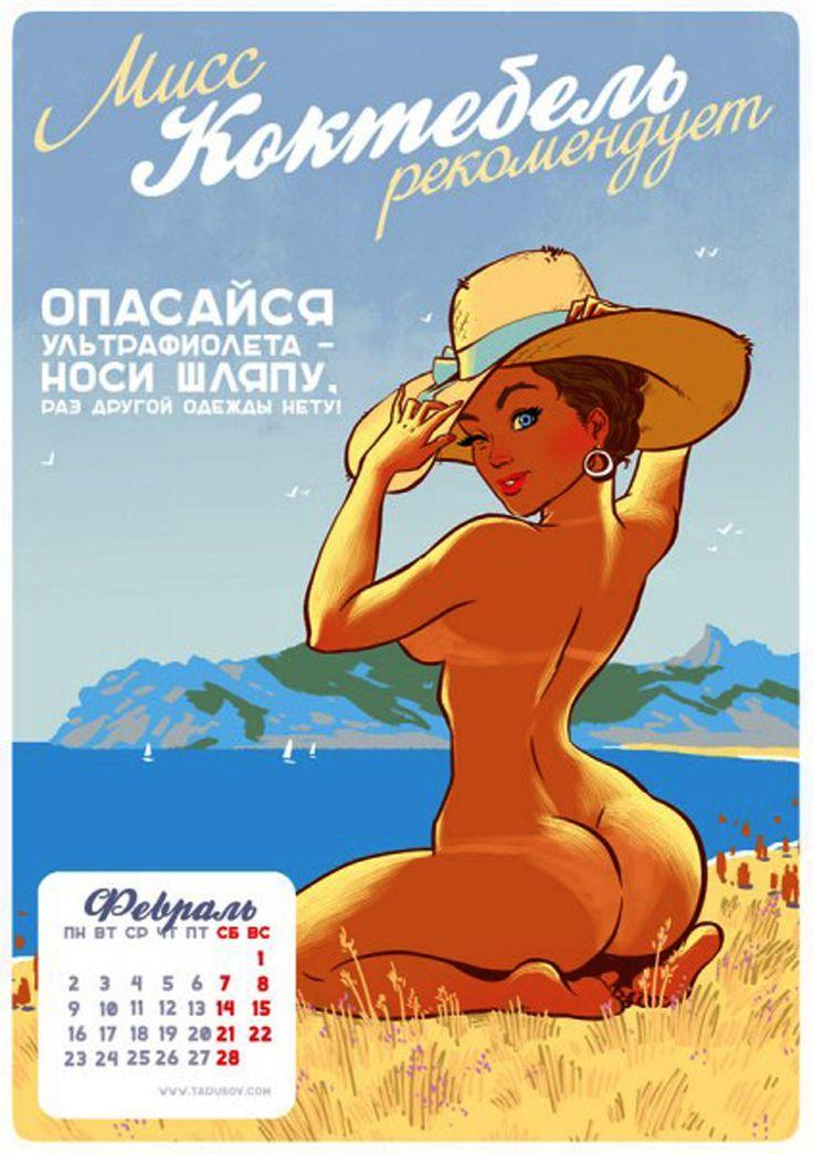 календарь о Крыме