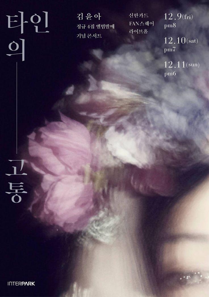 Kim Yuna 김윤아