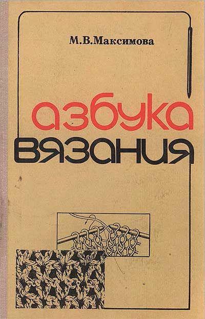 азбука вязания максимова м в 1979 г книги вязание азбука