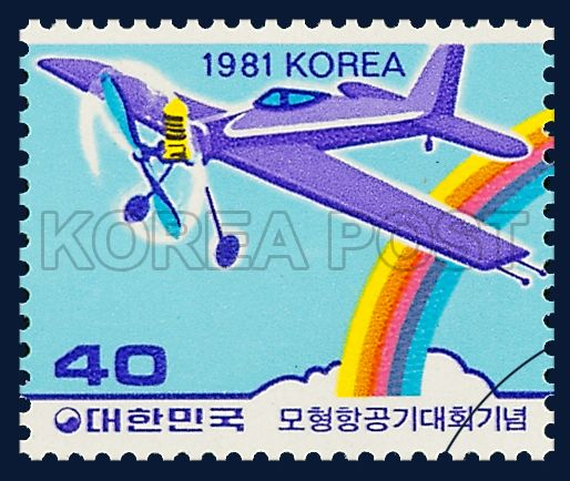 Postage Stamps in Commemoration of the Model Aeronautic Competition, Wired controller, airplane, plane, Aviation, Sky blue, Purple, 1981 09 20, 모형항공기 대회 기념, 1981년 9월 20일, 1228, 유선조종기, Postage 우표
