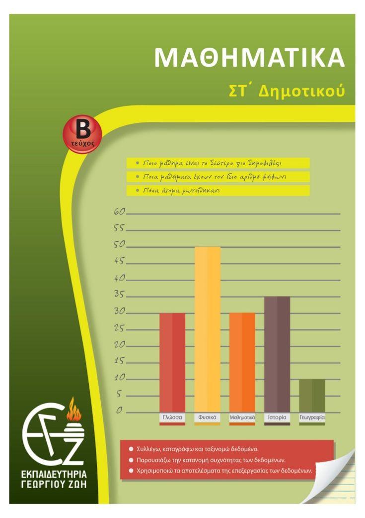 Τεύχος Μαθηματικά ΣΤ΄Δημοτικού από τις εσωτερικές εκδόσεις των Εκπαιδευτηρίων Γεωργίου Ζώη