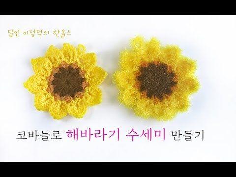 빨간망토의 해바라기수세미-3단 - YouTube