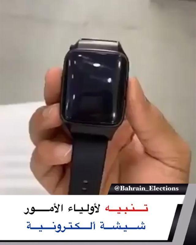 تنبيــه لأوليـاء الأمور شيشــة الكترونيــة Samsung Gear Fit Apple Watch Samsung Gear