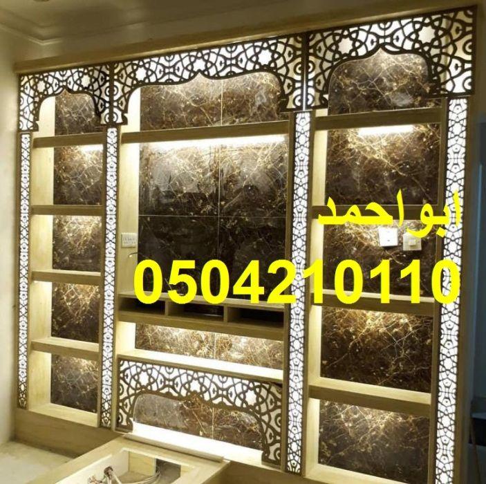 صور مشبات حديثه Home Decor Decor Design