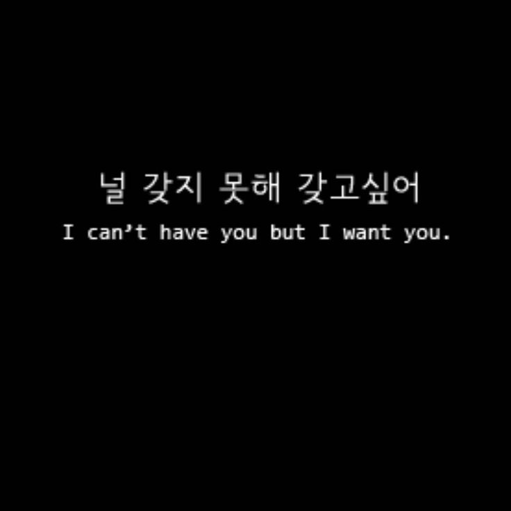 I can't have you but I want you. #learnkorean