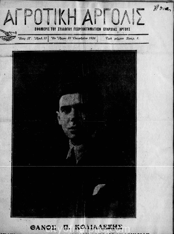 Βουλευτικές εκλογές 1926 (2) | Ναύπλιο, Ανάπλι, Ναυπλία, Napoli di Romania