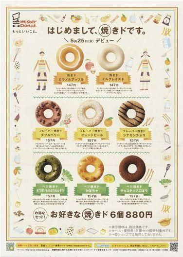 ミスタードーナツ広告