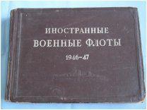 Иностранные военные флоты 1946 - 1947
