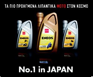 Ολόκληρη η γκάμα λιπαντικών ΜΟΤΟ της JX NIPPON OIL είναι διαθέσιμη μέσω της ΤΕΤΟΜΑ Α.Ε., εξουσιοδοτημένου διανομέα ENEOS.  Περισσότερες πληροφορίες στο website: http://www.tetoma.gr
