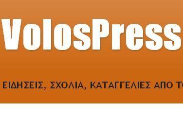 ΒΟΛΟΣ ΠΡΕΣ WWW.VOLOSPRESS.BLOGSPOT.COM | BLOGS-SITES FREE DIRECTORY
