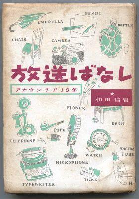 花 森 安 治 の 装 釘 世 界   Yasuji Hanamori, 1946, front cover