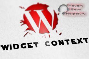 Widget Context — лучший, полезный и обязательный плагин для сайта на WordPress
