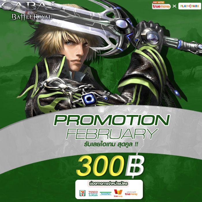 โปรโมชั่น เกมส์ Cabal Online 2 เติมเงินผ่านช่องทาง True Money ชนิดบัตร 300 บาทรับไอเทม!! (วันนี้- 28 ก.พ 60)  เติมเงินผ่านช่องทาง True Money ชนิดบัตร 300บาท เท่านั้น!!รับไอเทม ระยะเวลาโปรโมชั่น :วันนี้-28ก.พ