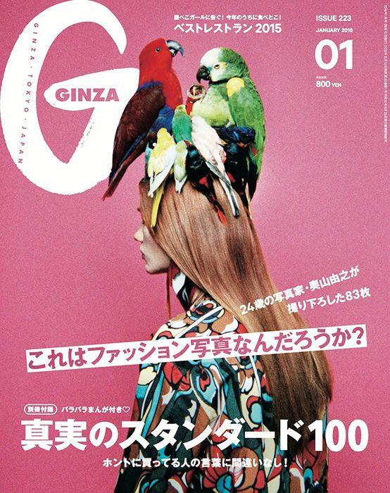 特集記事「そもそもファッション写真ってなんだ?」が、12月12日刊行の『GINZA』2016年1月号に掲載される。 同特集では、くるりのCDジャケットや…