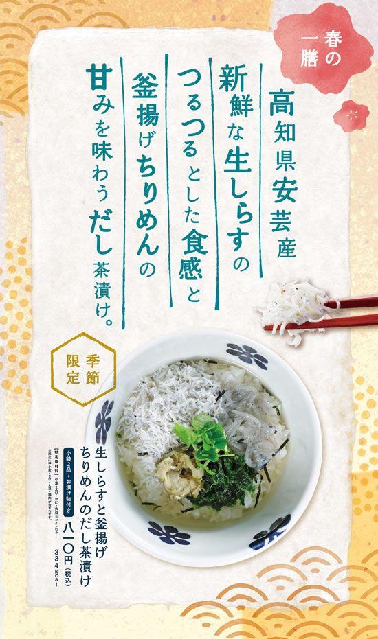 【だし茶漬けえん】《 高知県安芸産 生しらすと釜揚げちりめんのだし茶漬け 》 BYOからのお知らせ