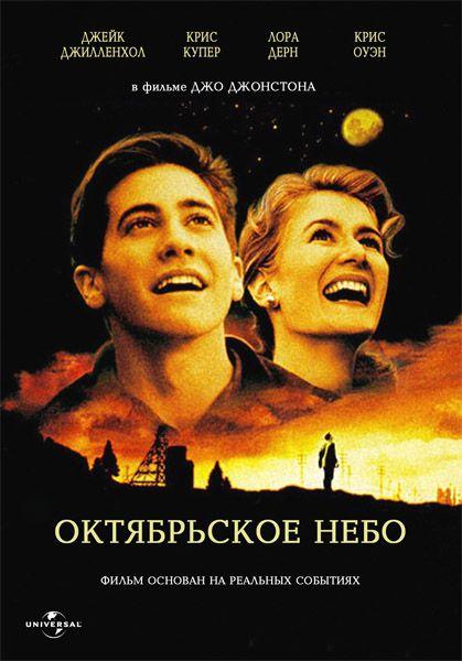 Смотреть Октябрьское небо онлайн в HD качестве 720p