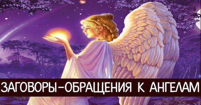 *Заговоры - обращения к ангелам*