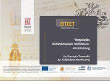 Παρουσιάσεις | Εθνικό Κέντρο Τεκμηρίωσης - ΕΚΤ Σχεδιασμός: Δήμητρα Πελεκάνου 2011