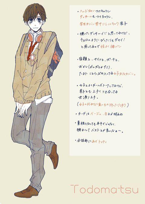 6つ子の制服事情(カーディガン)