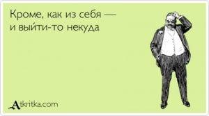 Аткрытка №380924: Кроме, как из себя —  и выйти-то некуда - atkritka.com