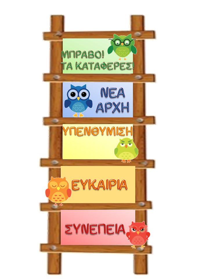 Νηπιαγωγός για πάντα....: Οι Κανόνες της Σοφής Κουκουβάγιας: Η Σκάλα της Επιβράβευσης