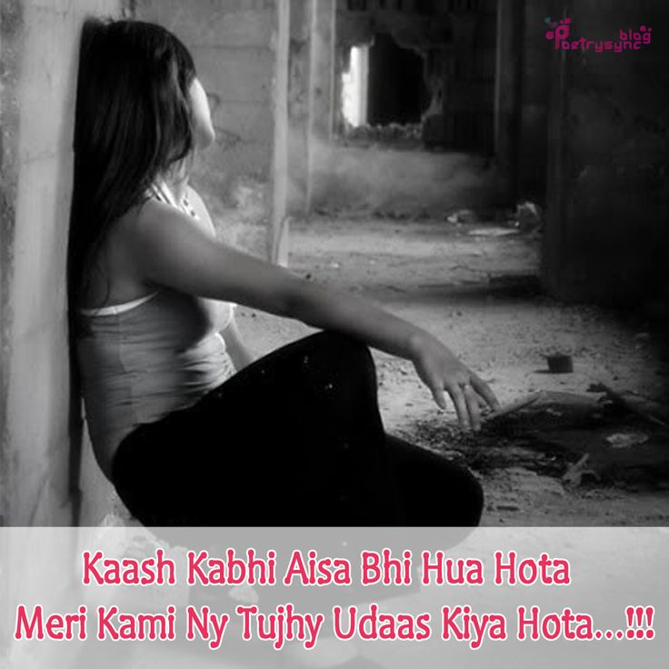 122 Best Sad Urdu Shayari Images On Pinterest