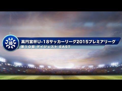 神谷優太は青森山田の10番! 2015「高円宮杯 プレミアリーグ」