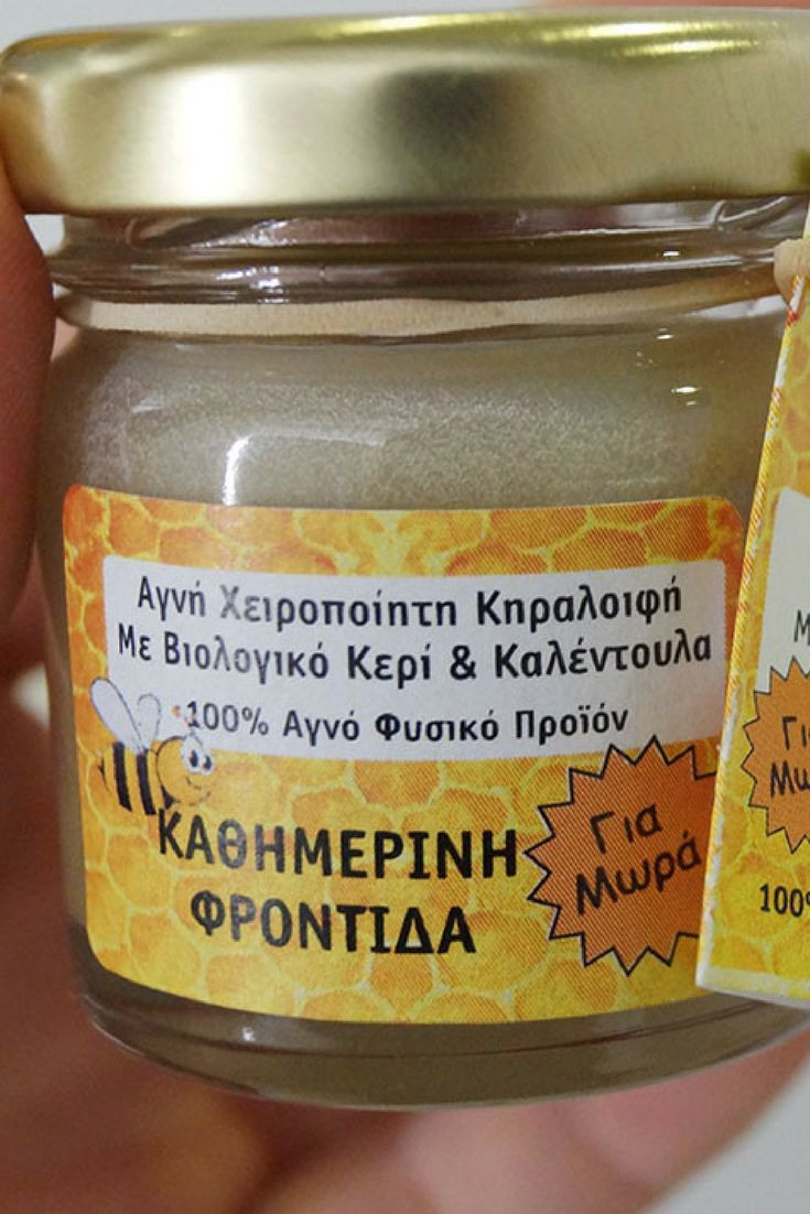 Αγνή κεραλοιφή για μωρά - Άγιο Όρος - Pure Beeswax Cream from Mount Athos for Babies #pure #beeswax #cream #mount #athos #beeswaxcream #mt #athos #handmade #monastic #products