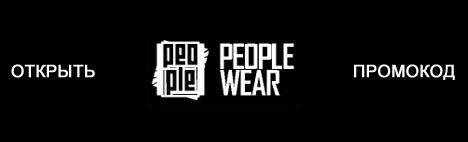 Доступная мода!  People4people промокод июнь 2015 на скидку 15% на ВСЕ!   #People4people #промокод #Berkod #берикод