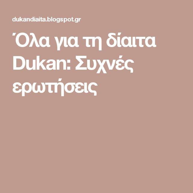 Όλα για τη δίαιτα Dukan: Συχνές ερωτήσεις