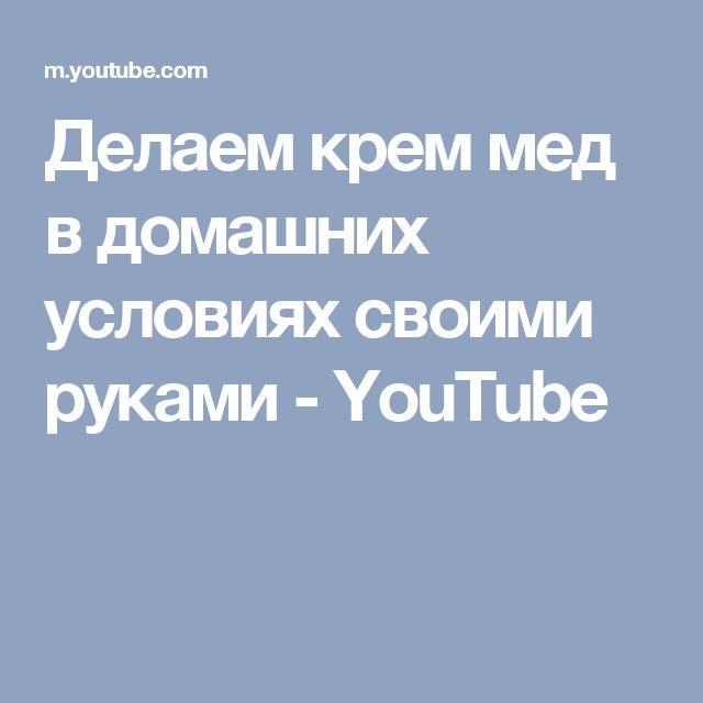 Делаем крем мед в домашних условиях своими руками - YouTube